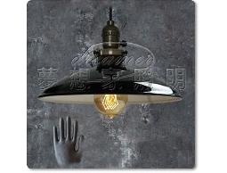 【夢想家照明】 設計師的燈款 Loft仿古法式鄉村工業復古風 閣樓小吊燈 黑色 復刻版