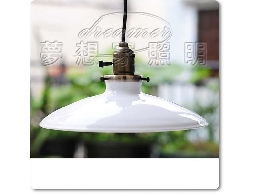 【夢想家照明】 設計師的燈款 Loft仿古法式鄉村工業復古風 白色 閣樓小吊燈 復刻版