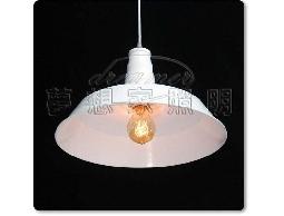 【夢想家照明】loft復古工業風老燈 美式鄉村吊燈 小款 白色 復刻版 特價1880元