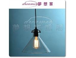 【夢想家照明】設計師燈款 玻璃錐單吊燈 餐吊燈 透明色/黑燈頭 複刻版 DL801109