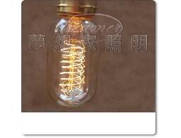 【夢想家照明】愛迪生燈泡E27-40W ST45 復古螺旋燈泡 3809006