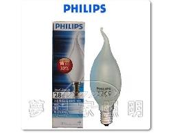 【夢想家照明】飛利浦 PHILIPS 省電鹵素拉尾燈泡E14-28W 104004