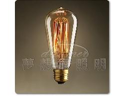 【夢想家照明】ST64 E27 40W 愛迪生復古燈泡 3809004
