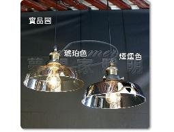 【夢想家照明】loft 工業復古風 老燈 美式鄉村玻璃 吊燈