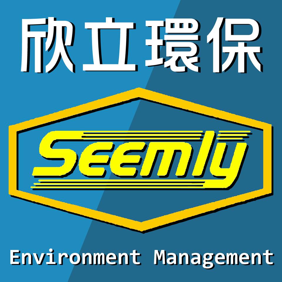 欣立環保消毒公司