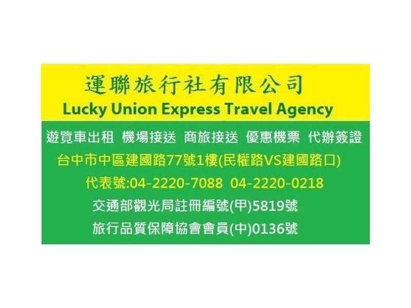 揪團海外旅遊 享超值優惠 再送韓系熱銷 ipes保濕旅行組