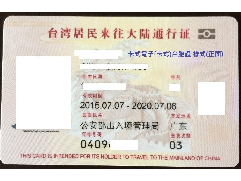 卡式 台胞證(新式) 台中市申辦服務