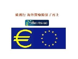 歐洲申根簽證旅遊醫療保險 24小時線上即時投保 中台灣合作夥伴 運聯旅行社