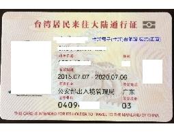 卡式 台胞證(新式) 申辦服務 台中市