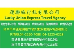 運聯旅行社企業客戶商旅專案 提供專屬優惠機票.旅行證件申辦.商旅訂房服務
