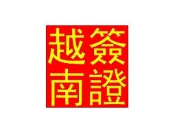 越南簽證申辦 門市優惠1500元 台中運聯旅行社