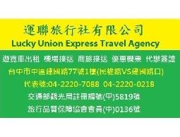 台中-上海直航機票$3788含機場稅 刷卡不加價