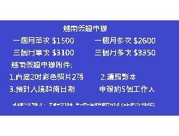 台中直飛越南胡志明機票$7900含機場稅