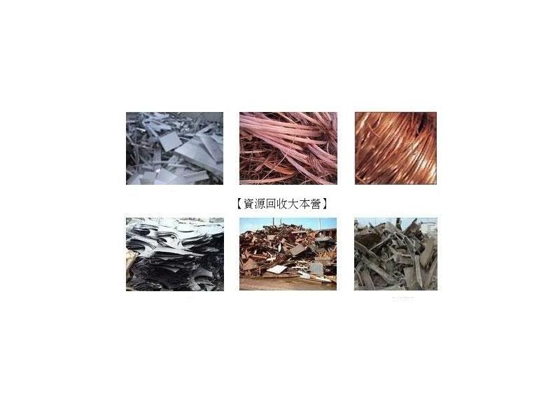 【廢五金回收專區】㊝廢五金回收,廢銅回收,廢金屬回收,電子廢料回收,塑膠料回收,稀有金屬