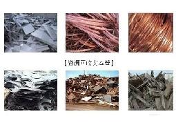 【愛回收】★桃園資源回收,廢銅回收,廢金屬回收,廢五金回收,桃園資源回收場