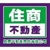 住商不動產大雅雅潭加盟店
