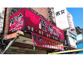 寶珍小吃(中壢)-招牌製作