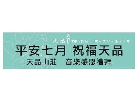 天品山莊(三峽)-帆布設計製作