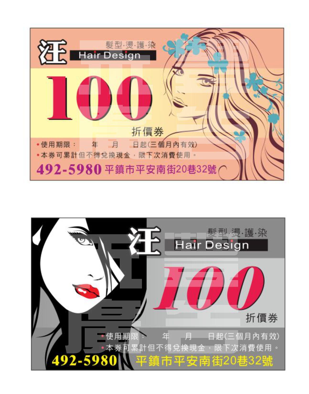 汪髮型設計(平鎮)-折價券