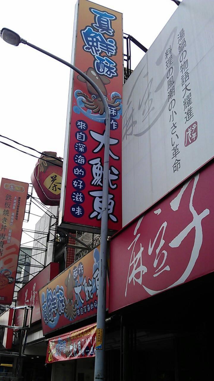 真鮮穌大魷魚(平鎮)-招牌製作