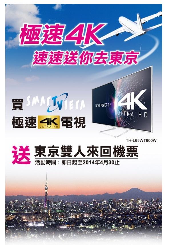 國際4k電視送你去日本!