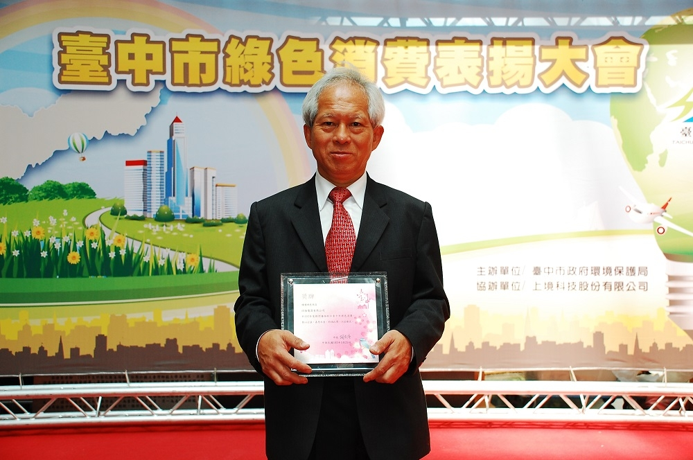 2014台中市綠色表揚大會