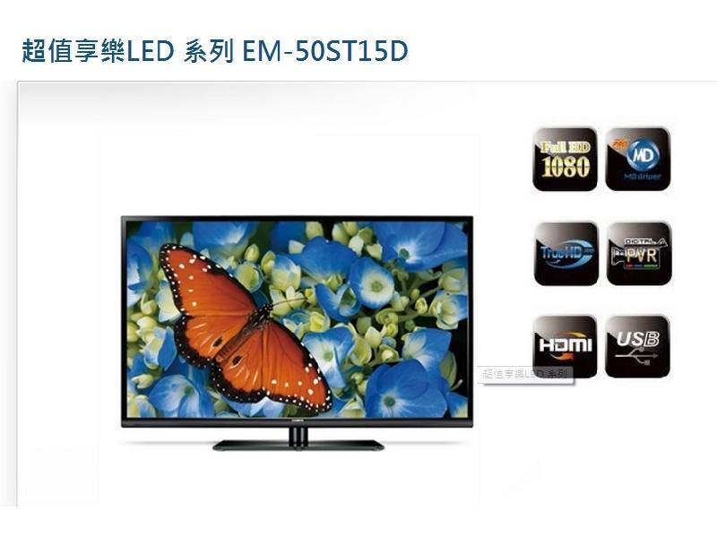 聲寶 50吋超值LED液晶電視【EM-50ST15D】