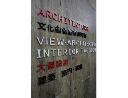建築/室內/景觀設計及施工