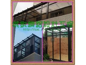 大台北桃園地區玻璃屋設計規劃