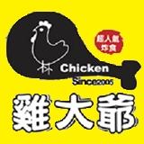 雞大爺超人氣炸食-竹南分店