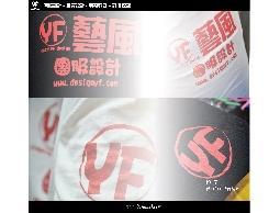 南投團服設計、網頁設計_藝風創意設計