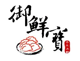 御鮮寶生鮮水餃 歡迎公司行號 政府機關 飯店民宿 活動團康之午晚餐 想創業的朋友們