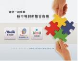 喬安網路平台股份有限公司
