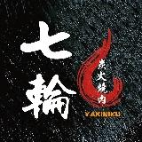 七輪炭火燒肉(天滿餐飲有限公司/林口店)