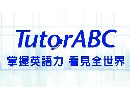 TutorABC/TutorJr線上真人英語顧問