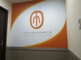 目川文化數位股份有限公司
