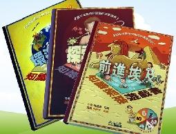 知識探險遊戲書
