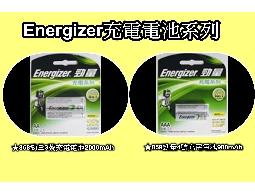 充電電池及充電器系列