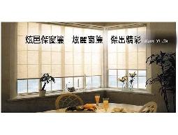 窗簾/燈飾/壁紙/地磚