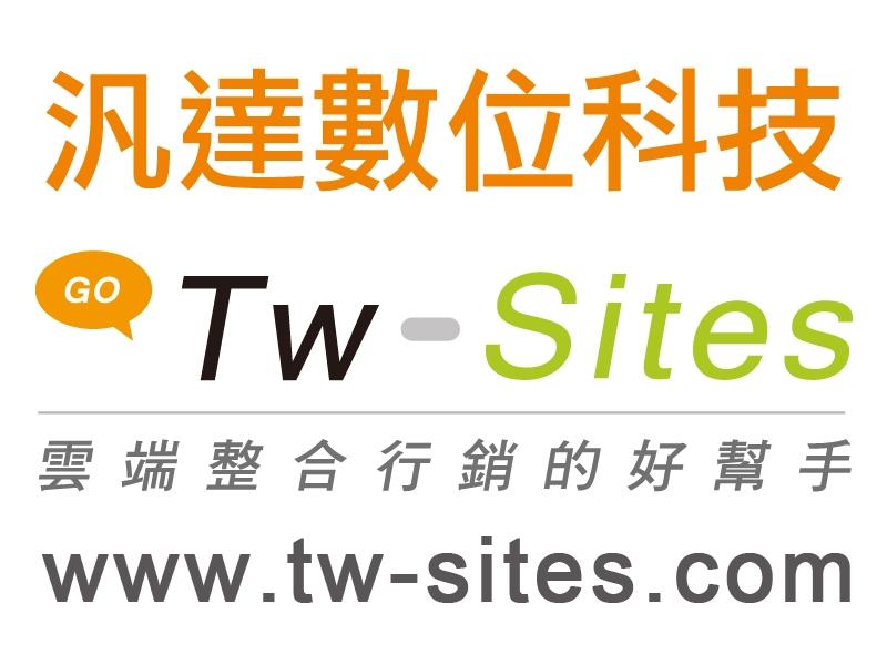 網站建置 Tw-sites 雲端整合行銷好幫手-汎達數位科技