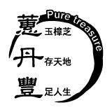 蕙丹豐生技有限公司