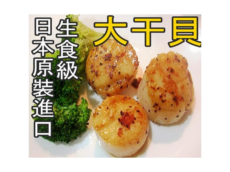 【品傑食品】日本北海道原裝進口 生食級大干貝(2S) 6 粒真空包裝 只要200元