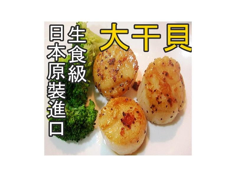 【品傑食品】日本北海道原裝進口 生食級大干貝(2S) 一盒一公斤只要1200元
