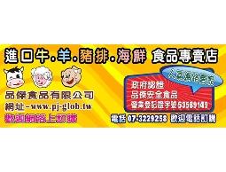 【品傑食品有限公司】進口牛羊豬排、海鮮專賣店