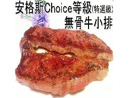 【品傑食品有限公司】白楊領安格斯無骨牛小排(絕無瘦肉精) 一塊 只要180元