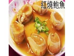 【品傑食品】過年好料 進口紅燒鮑魚(熟食品)~ 冷凍真空包裝 ~12促銷只要500元