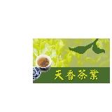 天香茶業茶莊