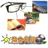 光合作用眼鏡店