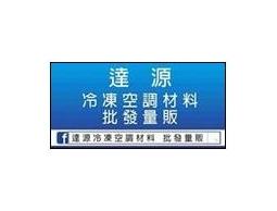 冷氣遙控器(萬用.國際.日立.大金.歌林.東元.普騰.禾聯......)