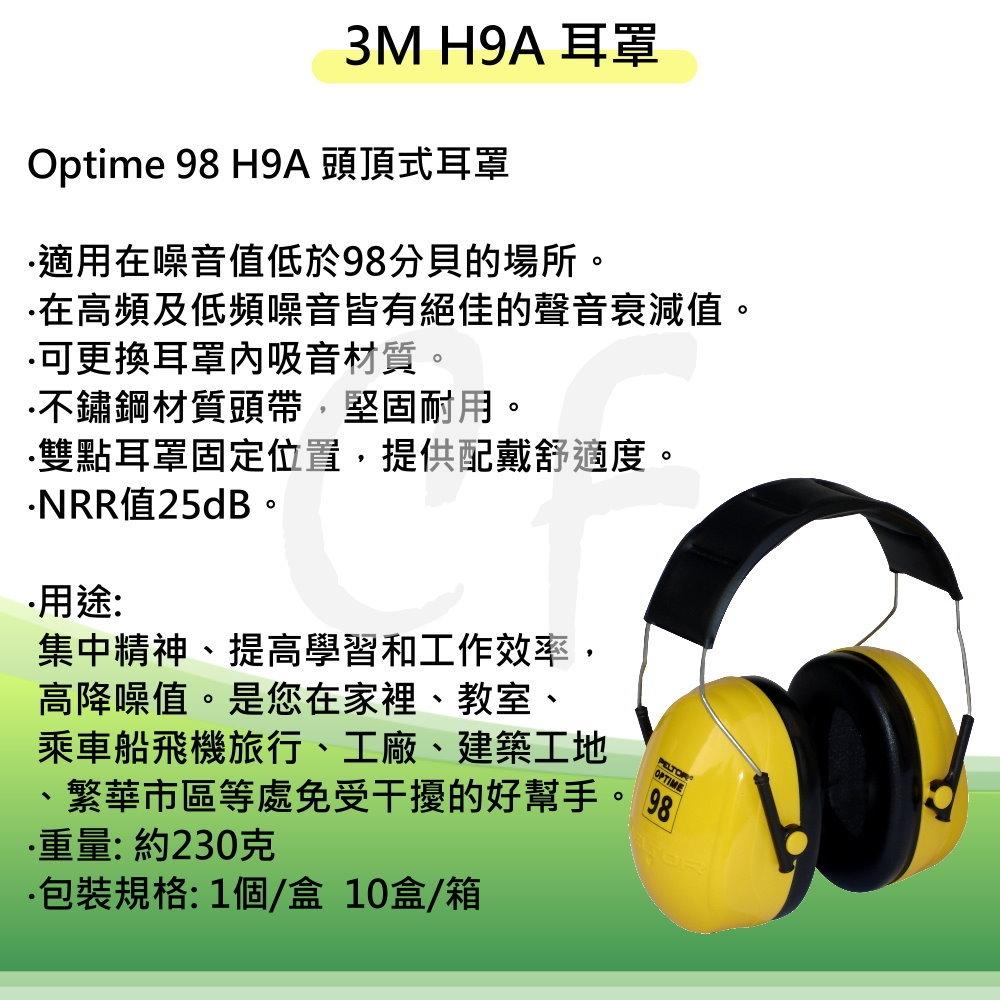 3M H9A 耳罩